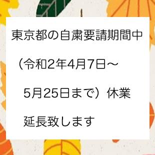 令和2年4月11日〜5月6日まで臨時休業を頂いていますのイメージ